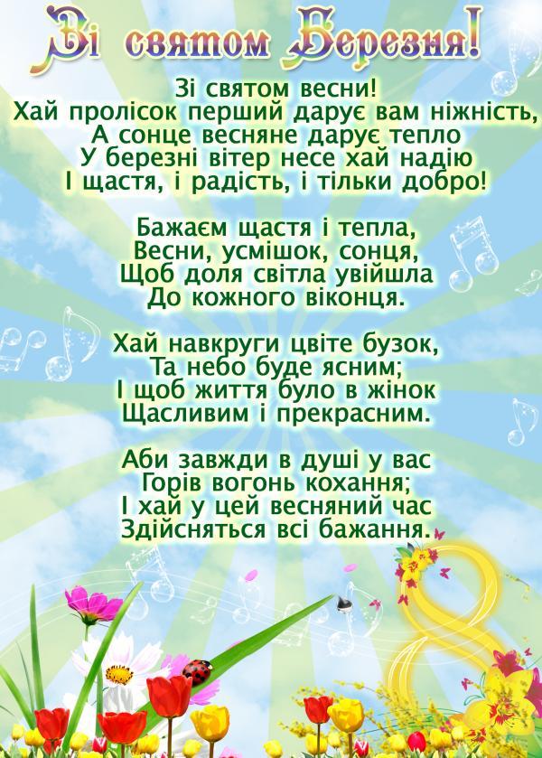 Поздравление женщин на украинском языке